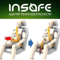 Адаптер ремня для беременных Insafe Seat-belt Guide